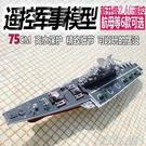 遙控玩具-遙控船兒童軍艦 輪船航空母艦模型航母超大號電動快艇玩具可下水  YJT 喵喵物語