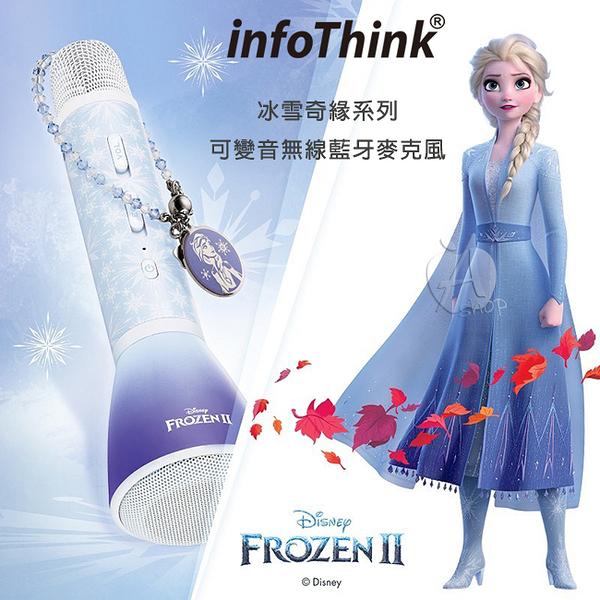 耶誕禮物【A Shop】 infoThink 冰雪奇緣系列可變音無線藍牙麥克風-艾莎