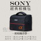 攝彩@索尼 Sony 經典相機包 一機二...