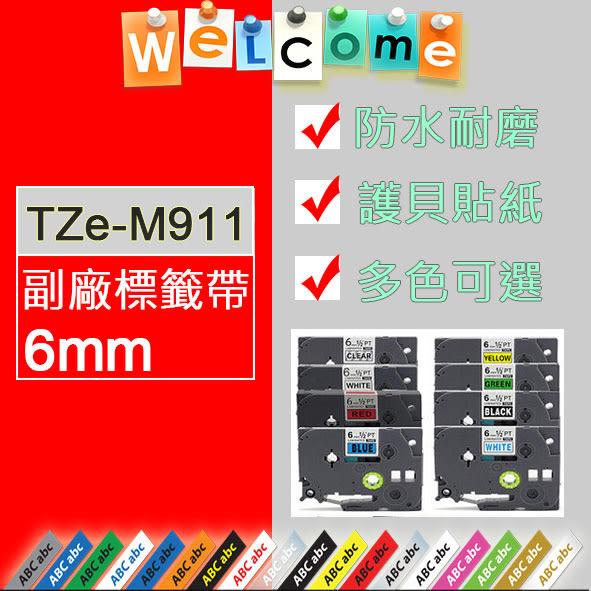 【好用防水防油標籤】BROTHER TZe-M911/TZ-M911副廠標籤帶(6mm)~適用PT-D450.PT-D200RK.PT-D200DR