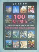 【書寶二手書T4/旅遊_ZCF】100魅力城市_Winfried Maas等