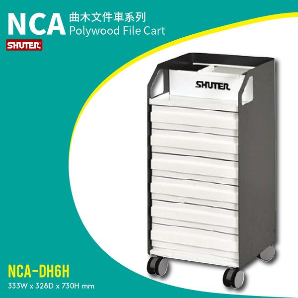 【西瓜籽】SHUTER 樹德收納 鈑金文件車 NCA-DH6H /滾輪好移動/效率櫃