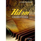 小叮噹的店 鋼琴譜 Hit101古典名曲鋼琴百大首選 952556