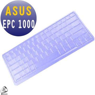 EZstick矽膠鍵盤保護膜-ASUS EeePc 1000 系列專用鍵盤膜