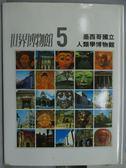 【書寶二手書T5/藝術_ZDE】世界博物館(5)墨西哥國立人類學博物館