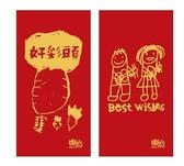 樂山紅包袋-最好祝福款(2款8入)【樂山教養院創作商品】