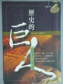 【書寶二手書T1/勵志_KPN】歷史的巨人:四大聖哲-愛智&勵志05_雅士培, 傅佩榮