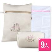 【AXIS 艾克思】高級刺繡洗衣收納兩用袋組合包_9入組