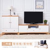 【時尚屋】[VRZ8]北歐生活7.7尺L型電視櫃-免運費/免組裝/L型電視櫃