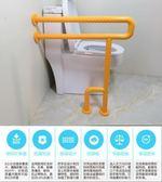 衛生間防滑扶手老人扶手廁所浴室馬桶人無障礙安全拉手不銹鋼 創想數位 igo