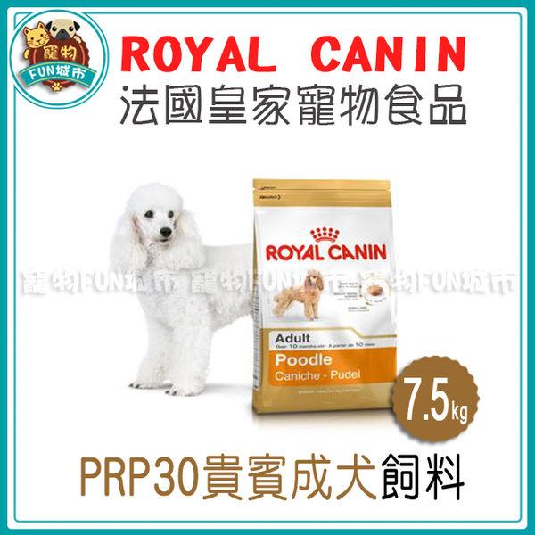 *~寵物FUN城市~*法國皇家 PRP30貴賓成犬【7.5KG】(狗飼料,犬糧)