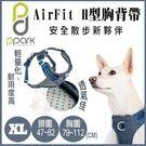 *WANG*AirFit H型胸背帶XL...