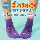 Footer T94 M號(厚襪) 輕壓力氣墊機能襪 6雙超值組, ;蝴蝶魚戶外