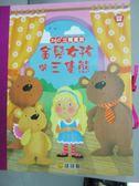 【書寶二手書T7/兒童文學_GHS】360°立體童話:金髮女孩與三隻熊_伊莉莎白.高汀