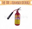 消防認證 5PCo2 滅火器.5型 CO2二氧化碳滅火器 (鋼瓶保固2年)