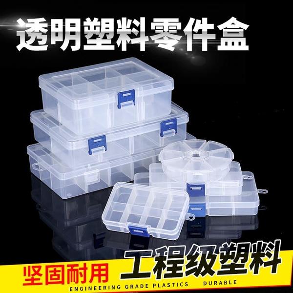 零件盒塑料透明工具分類箱格子電子元件樣品多格小螺絲盒子收納盒