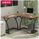 億家達現代簡約電腦桌簡易轉角書桌創意職員...