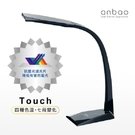 『anbao 』★安寶抗藍光LED護眼檯燈 AB-7737 **免運費**