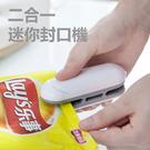 二合一迷你封口機 密封+切割 食品保鮮 二合一 家用旅行 零食 封袋機 熱封機 熱縮袋