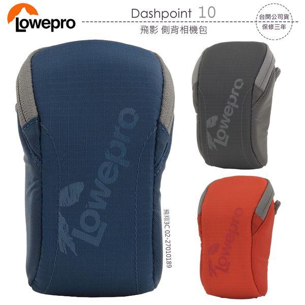 《飛翔3C》LOWEPRO 羅普 Dashpoint 10 飛影 側背相機包〔公司貨〕斜背肩背腰掛收納包 保護收納袋