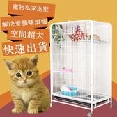 限定款貓籠 貓別墅貓籠子 三層雙層大號寵物籠 摺疊繁殖貓咪籠送貓爬架兔籠子jj