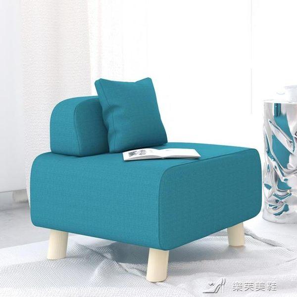 沙發單人小沙發簡約現代沙發凳布藝臥室客廳咖啡廳沙發凳 樂芙美鞋 YXS