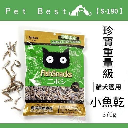 『寵喵樂旗艦店』Pet Best 《珍寶重量級小魚乾》370g/包 犬貓皆可食用【S-190】