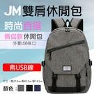 攝彩@JM雙肩休閒包 大容量外置USB充...