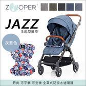 ✿蟲寶寶✿【美國 Zooper】新生兒可平躺 全能型 嬰兒手推車 Jazz 贈全套配件 - 灰藍色