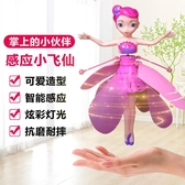 感應飛仙子小仙女玩具飛行器手遙控水晶球飛機男女孩生日禮物懸浮 麻吉好貨