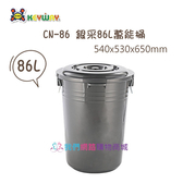 【我們網路購物商城】聯府 CN-86 銀采86L萬能桶 水桶 置物 桶子