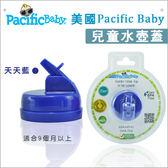 ✿蟲寶寶✿【美國 Pacific Baby】不銹鋼太空瓶配件 兒童水壺蓋 - 天天藍