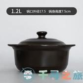 砂鍋燉鍋家用燃氣煲湯石鍋拌飯米線煲仔飯 煤氣灶~千尋之旅~