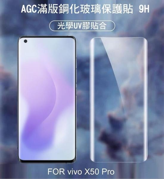 ~愛思摩比~AGC vivo X50 Pro UV 膠鋼化膜 UV滿版鋼化玻璃保護貼 3D曲面 光學膠