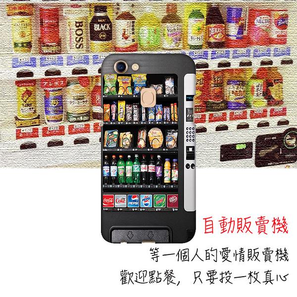 [A75 軟殼] OPPO a73 CPH1723 A75S F3 手機殼 軟殼 自動販賣機