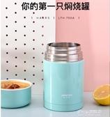 保溫飯盒-哈爾斯燜燒杯保溫桶保溫飯盒悶燒杯罐超長保溫燜燒壺成人真空燜粥 多麗絲