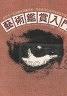 二手書R2YB v2 73年10月《藝術鑑賞入門》lone Bell著 雄獅圖書