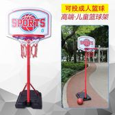 球框  兒童籃球架青少年成人室內落地式籃球框可升降移動家用籃球架戶外 潮先生igo