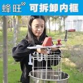 搖蜜機不銹鋼加厚蜜蜂分離機養蜂工具 壓蜜機 搖糖機蜂旺搖蜂蜜機
