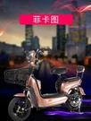 現貨電動車 菲卡圖成人電動車新電瓶車男女學生電動自行車小型踏板車代步48V mks韓菲兒