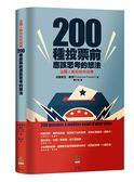 (二手書)法國人教你如何投票:200種投票前應該思考的想法
