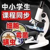 兒童顯微鏡5000倍生物科學中學生小學生光學電子目鏡專業【全館免運】