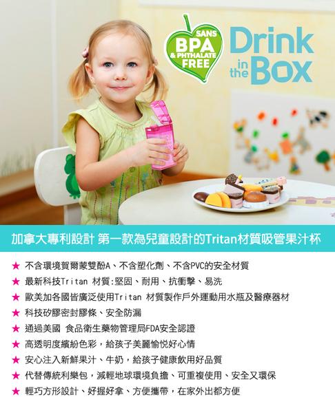 Drink in the Box Tritan兒童運動吸管杯/喝水杯/水壺-果凍綠