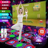 發光雙人跳舞毯電視電腦兩用瑜伽無線體感游戲加厚家用跳舞機