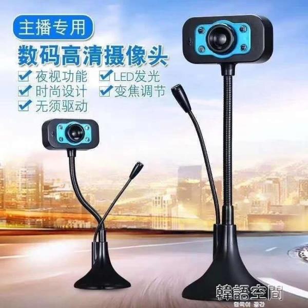 網路攝像頭 主播高清免驅usb外置數碼攝像頭帶麥克風夜視燈電腦視頻 網課直播