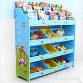 兒童玩具收納架 繪本架寶寶書架玩具架幼兒園整理架儲物櫃置物架  水晶鞋坊YXS