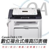 【高士資訊】Canon 佳能 FAX-L170 數位複合式 雷射 傳真 印表機