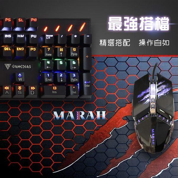 頂級裝備 MARAH 機械鍵盤滑鼠組 真青軸 RGB全鍵點亮 +腳本滑鼠 青軸鍵盤 鍵盤 滑鼠墊 鍵鼠組