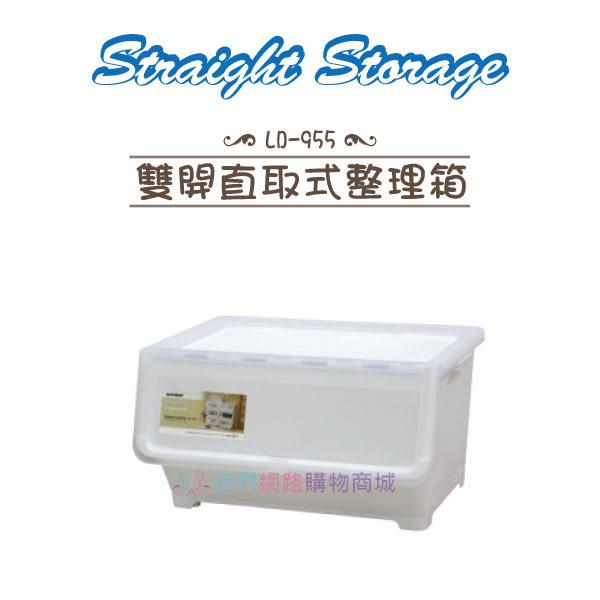 【我們網路購物商城】聯府 LD-955雙開直取式整理箱-50L LD955 收納箱 置物箱 置物櫃