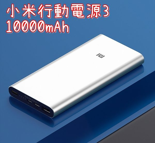 【世明國際】小米行動電源3 10000mAh 小米移動電源三代 Type-c 雙向快充 雙口USB